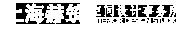 上海赫筑空间设计事务所官方微信